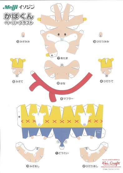 イソジン展開図.jpg
